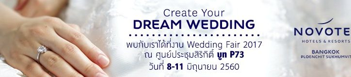 wedding-fair-2017-bangkok-2
